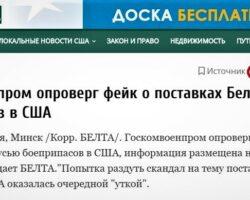 """Știrea din 30 iulie despre """"falsul"""" exportului de muniție spre SUA din Belarus"""