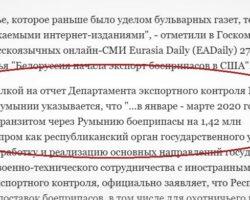 Belarus zice că nu e real ce a spus un Deopartament al MAE român despre exportul muniției către SUA